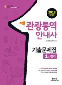 관광통역안내사 기출문제집 1차 필기(2018)(스타트)