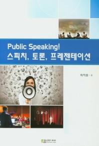 Public Speaking! 스피치, 토론, 프레젠테이션