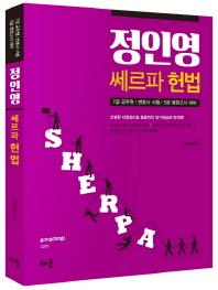 정인영 쎄르파 헌법
