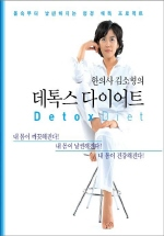 한의사 김소형의 데톡스 다이어트