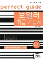 보일러취급기능사 실기(최신판)(2011)(개정판 14판)(CD1장포함)