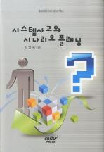 시스템사고와 시나리오 플래닝(충북대학교 인문사회 연구총서 18)(양장본 HardCover)