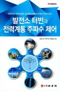발전소 터빈과 전력계통 주파수 제어