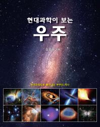 현대과학이 보는 우주(양장본 HardCover)