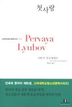 첫사랑(고려대학교 청소년문학 시리즈 13)