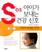 SOS 아이가 보내는 건강 신호