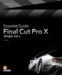 Essential Guide Final Cut Pro X --- CD미개봉