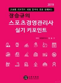 스포츠경영관리사 실기 키포인트(2019)(장승규의)