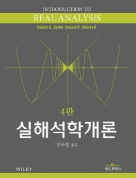 실해석학개론(4판)