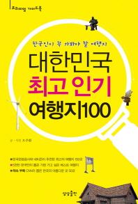 대한민국 최고 인기여행지 100(프리미엄 가이드북)