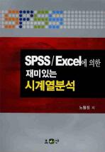 재미있는 시계열분석  SPSS/EXCEL에 의한 재미있는 시계열분석