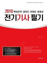 전기기사 필기(2019)
