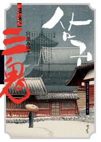 삼귀(미야베 월드 제2막)