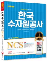 NCS 한국수자원공사 직업기초능력평가+기출면접(2018)