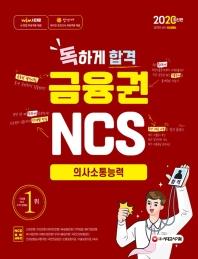 금융권 NCS 의사소통능력(2020)