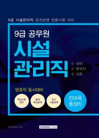 9급 공무원 시설관리직 전과목 총정리