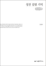 정전 검열 기억(큰글씨책)