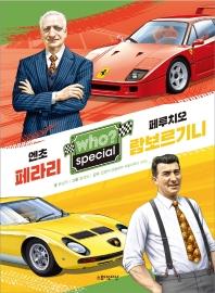 Who? special 엔초 페라리·페루치오 람보르기니(who? special 시리즈)(양장본 HardCover)
