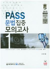 PASS 문법집중 모의고사(9 7급 공무원)(2015)