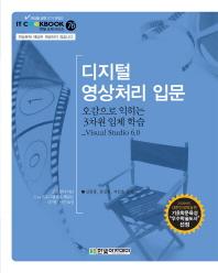 디지털 영상처리 입문(IT CookBook 76)