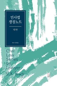 민사법 쟁점노트(3판)