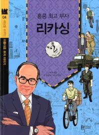 홍콩 최고 부자 리카싱(세상을 바꾸는 아름다운 부자 이야기 4)