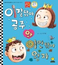이잘닦아 공주와 이안닦아 왕자(빅북)(노란돼지 창작그림책 24)