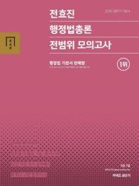 전효진 행정법총론 전범위 모의고사(2019)