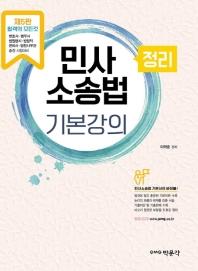 민사소송법 정리 기본강의(2021)(5판)(5판)