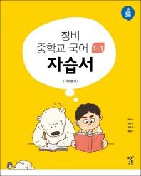 중학 국어1-1 자습서(2018)(창비)