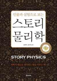 스토리 물리학(인물과 실험으로 보는)