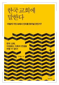 한국 교회에 말한다