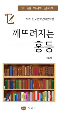 2020 한국근대문학선: 깨뜨려지는 홍등