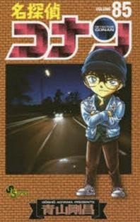 [보유]名探偵コナン 85*