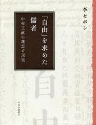 「自由」を求めた儒者 中村正直の理想と現實