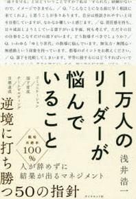 [해외]1万人のリ-ダ-が惱んでいること