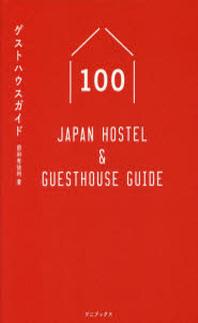 [해외]ゲストハウスガイド100 JAPAN HOSTEL & GUESTHOUSE GUIDE