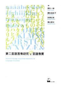 第二言語習得硏究と言語敎育