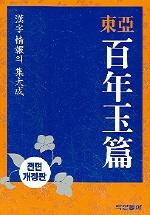 백년옥편 (동아) (2009)