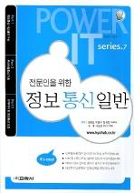 정보통신일반(전문인을 위한)(파워IT시리즈 7)