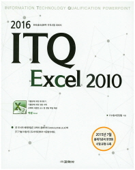 ITQ 엑셀 2010(2016)