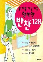 행복한 반찬 128(봄 여름 가을 겨울)