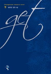 겟(Get) -홍윤정