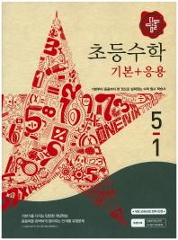 초등 수학 5-1(기본+응용)(2016)