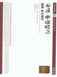 국역 동경잡기(민속원 아르케북스 35)(양장본 HardCover)