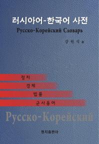 러시아어 한국어 사전(수정증보판)