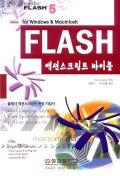 FLASH 액션스크립트 바이블(CD-ROM 1장포함)