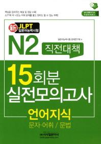 N2직전대책 15회분 실전모의고사: 언어지식(문자 어휘 문법)(JLPT일본어능력시험)(신)