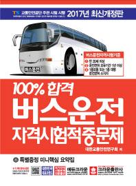 버스운전 자격시험적중문제(2017)(8절)(100% 합격)(개정판)
