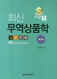 무역상품학(최신)(3판)(양장본 HardCover)